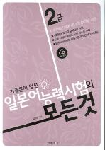 일본어능력시험의 모든것 (2급)(기출문제 엄선)(CD2장포함)