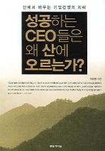 성공하는 CEO들은 왜 산에 오르는가?