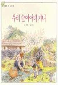 우리 순이 어디가니(도토리 계절 그림책)