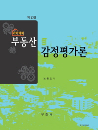 부동산감정평가론(아카데미)(2판)