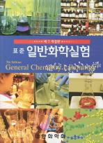일반화학실험(표준)(개정판 7판)