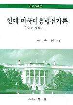 현대 미국대통령선거론(수정증보판)