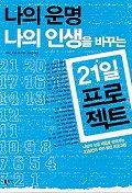 나의 운명 나의 인생을 바꾸는 21일 프로젝트