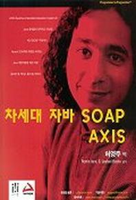 차세대 자바 SOAP AXIS