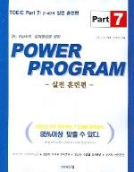 TOEIC PART 7(Dr. Park의 Power Program: 2-4단계 실전훈련편)