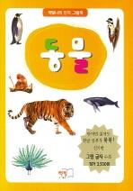 동물(책빛나라 인지 그림책)