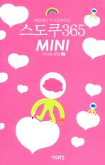 스도쿠 365 MINI: 매일매일 두뇌트레이닝(미니북)(중급 2)