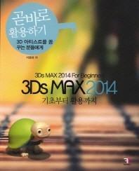 3Ds MAX 2014(기초부터 활용까지)