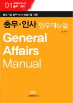 총무 인사 업무매뉴얼(2판)(코페업무매뉴얼 1)