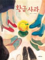 황금사과(뜨인돌 그림책 17)(양장본 HardCover)
