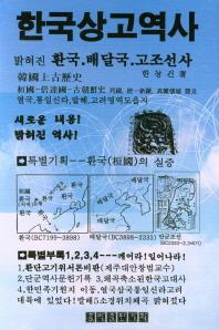 한국상고역사