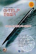 G-TELP 만점잡기(CASSETTE TAPE 3개 포함)