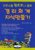 경리회계 지식만들기(좌충우돌 왕초보 나 홀로)