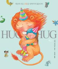 Hug(허그)