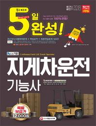 5일 완성 NCS기반 지게차운전기능사(2018)(8절)(개정판)