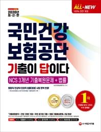 국민건강보험공단(건보) NCS 3개년 기출복원문제+법률(2020)(All-New 기출이 답이다)