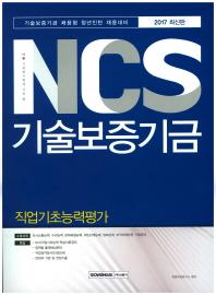 NCS 기술보증기금 직업기초능력평가(2017)