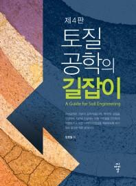토질공학의 길잡이(4판)(양장본 HardCover)