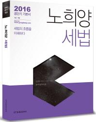노희양 세법(2016)(공단기 기본서)