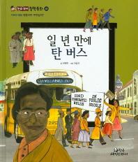 일 년 만에 탄 버스(논리꼬마 철학동화 22)(양장본 HardCover)