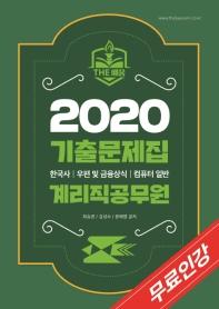 계리직공무원 기출문제집(2020) 한국사/우편 및 금융상식/ 컴퓨터 일반