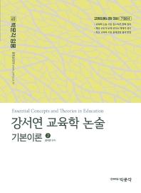 강서연 교육학 논술 기본이론. 2(박문각 임용)