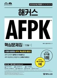 AFPK 핵심문제집 모듈. 1(2020)(해커스)