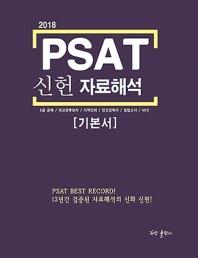 PSAT 신헌 자료해석 기본서(2018)