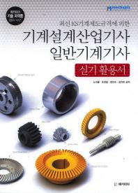 기계설계산업기사 일반기계기사 실기 활용서(최신 KS기계제도규격에 의한)(메카피아 기술 자격증 활용서 시