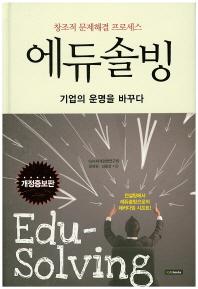 에듀솔빙(Edu-Solving)(개정증보판)(양장본 HardCover)