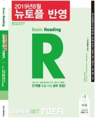 어셔 iBT 토플 베이직 리딩(Usher iBT TOEFL Basic Reading)