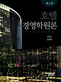 호텔경영학원론(3판)(양장본 HardCover)
