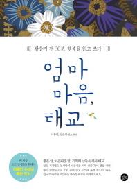 엄마 마음, 태교(CD1장포함)