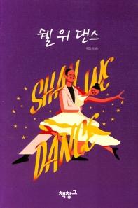 쉘 위 댄스