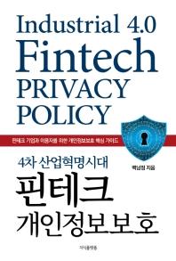 4차 산업혁명시대 핀테크 개인정보보호