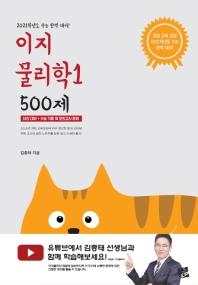 고등 물리학1 500제(2019)(2021 수능대비)