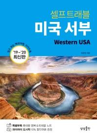 미국 서부 셀프트래블(2019~2020)