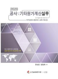 공사 및 기타원가계산 실무(2020)(국가공인원가분석사 자격검정시험대비 교재 3)