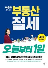 이은하 세무사의 부동산 절세 오늘부터 1일(2020)(개정판)