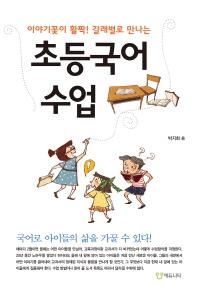 초등국어 수업(이야기꽃이 활짝 갈래별로 만나는)
