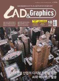 캐드 앤 그래픽스(CAD & Graphics) (10월호)