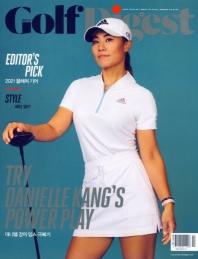 골프 다이제스트(Golf Digest)(12월호)