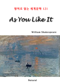 As You Like It (영어로 읽는 세계문학 121)