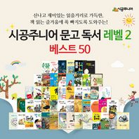 [시공주니어] 정가인하_문고 독서 레벨 2 베스트 50 세트 (전50권)