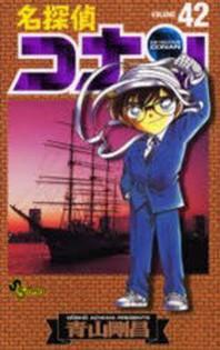 [보유]名探偵コナン 42*