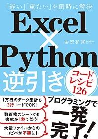 EXCEL×PYTHON逆引きコ-ドレシピ126 「遲い」「重たい」を瞬時に解決