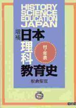 日本理科敎育史