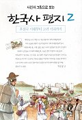 한국사 편지 2(사진과 그림으로 보는)