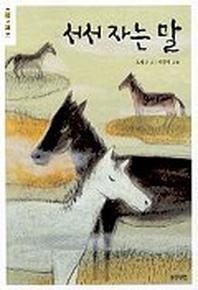 서서 자는 말 /웅진책마을/웅진주니어[1-640]