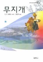 무지개(하)(범우비평판세계문학선 62-3)